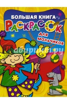 Большая книга раскрасок для мальчиковРаскраски<br>Большая книга раскрасок для мальчиков - это целая коллекция чудесных иллюстраций. Раскрашивая и читая короткие тексты, ребёнок сможет развить художественный вкус, внимание, мелкую моторику, научиться аккуратности, а также расширить словарный запас. Рисунки замечательной художницы Л. В. Двининой вдохновят ребёнка для самостоятельного творчества и подарят хорошее настроение!<br>Для дошкольного возраста.<br>