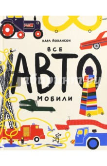 Все АВТОмобилиЗнакомство с миром вокруг нас<br>Представьте себе все виды автомобилей, и даже те, которые не существуют в реальности! Книга шведского иллюстратора Карла Йохансона все автомобили - это удивительная визуальная коллекция самых причудливых видов транспорта. В ней есть как настоящие автомобили: трактор, экскаватор, мусоровоз, так и придуманные: космобус, пончикомобиль, чмокимобиль, диномобиль и жирафья скорая.<br>Невероятная игра с цветами и формами привела к необычным творческим изобретениям автомобилей, которых мы никогда не видели.<br>Для младшего школьного возраста.<br>
