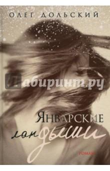 Январские ландышиСовременная отечественная проза<br>Елена Ландышева - симпатичная незамужняя медсестра, находящаяся в поиске личного счастья и материального достатка. Весь смысл её жизни - единственный сын Виктор - учится в столичном вузе, и мама покупает ему в Москве собственную квартиру. Студент и сам в Москве времени даром не теряет, но куда завели его яркие огни мегаполиса, Елене лучше и не знать. У Ландышевой проблем с каждым днём всё больше, и когда в своих романтических блужданиях она дошла до крайней черты, да и жить становится не на что - остаётся лишь отправиться в столицу, чтобы начать жизнь с чистого листа.<br>