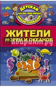 Жители морей и океановЖивотный и растительный мир<br>В глубинах морей и океанов обитают самые невероятные и разнообразные существа. Познакомиться с ними поможет эта занимательная книга.<br>Для младшего школьного возраста.<br>