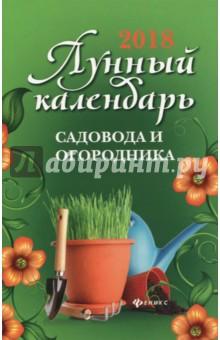 Лунный календарь садовода и огородника. 2018Астрология. Гороскопы. Лунные ритмы<br>В предлагаемом вниманию читателя издании можно найти все необходимые сведения по посеву, прополке, пикировке, поливу растений на каждый день 2018 года. Кроме того, сюда включены рекомендации и для вашего здоровья: указано, какие дни для него неблагоприятны, какие подходят для очищения организма, когда лучше выращивать или применять лекарственные травы. <br>Люди с древних времен знали, что Луна оказывает мощное воздействие на растения, а потому хороший урожай можно вырастить, лишь учитывая дни лунного цикла. И сегодня это прекрасно известно опытным огородникам и садоводам. Сила растений зависит от многих вещей, и все работы нужно выполнять в подходящий для этого день лунного цикла (учитывая при этом, через какой знак Зодиака проходит в данный момент ночное светило), лишь тогда урожай будет обильным.<br>Учитывать влияние Луны необходимо от проращивания семян до сбора урожая: уход за растениями полив, прополка - также принесет намного больше пользы, если придерживаться рекомендаций лунного календаря.<br>Книга рассчитана на широкий круг читателей, садоводов и огородников, как опытных, так и начинающих. Надеемся, она поможет вам собрать прекрасный урожай и сделать ваш сад красивее.<br>Составитель Михаил Буров<br>