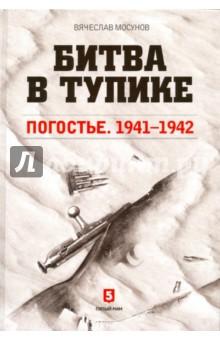 Битва в тупике. Погостье. 1941-1942История войн<br>С декабря 1941 по апрель 1942 года практически безлюдная и малопригодная для жизни местность у Погостья стала ареной ожесточенных боев между частями Красной Армии, пытавшихся прорвать блокаду Ленинграда, и германского вермахта. Глубокий снег и сильные морозы, а также яростное сопротивление противника вынуждали красноармейцев 54-й армии, попавшей в позиционный тупик, буквально прогрызать себе путь через вражескую оборону. Долгое время эта битва удостаивалась лишь кратких упоминаний в обобщающих военно-исторических трудах. В этой книге на основе советских и немецких документов впервые рассказывается о сражении, ставшем первым актом трагической Любанской операции.<br>