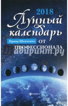 Лунный календарь от профессионала 2018 годАстрология. Гороскопы. Лунные ритмы<br>При помощи этого календаря можно отслеживать лунные показатели: фазы, лунные дни, апогей и перигей Луны, прохождение Луны по зодиакальным знакам. Это подскажет вам, какие ожидаются астрологические события и когда. Кроме того, профессиональный астролог, имеющий немалый опыт, описал энергетику и дал рекомендации на каждый день. Книга богата статьями, предваряющими календарь, что хорошо для самообразования по лунной астрологии.<br>Чтобы быть успешным, всесторонне учитывайте показатели в течение суток и, правильно расставляя приоритеты, самостоятельно стройте планы, делайте выбор. Кто-то из великих сказал, что мы свободны лишь в одном - умении делать выбор!. И очень важно понимать, что день и время поменяются помимо нашей воли, но выбор-то, как прожить, остается за нами!<br>