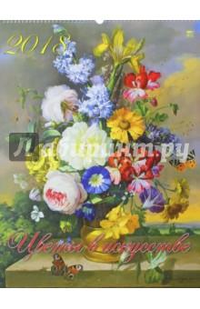 Календарь настенный на 2018 год  Цветы в искусстве (13807)Настенные календари<br>Календарь на 2018 год, настенный, ежемесячный.<br>Бумага мелованная.<br>Обложка глянцевая.<br>Формат: 460х600 мм.<br>Крепление: спираль.<br>Количество листов: 6. <br>Сделано в России.<br>
