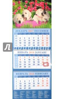 Календарь квартальный на 2018 год Год собаки. Щенячьи нежности (14809)Квартальные календари<br>Календарь на 2018 год, настенный, квартальный с пиколло и курсором для выделения текущей даты.<br>Бумага офсетная<br>Обложка глянцевая.<br>Крепление: спираль.<br>Формат: 320х780 мм.<br>Сделано в России.<br>
