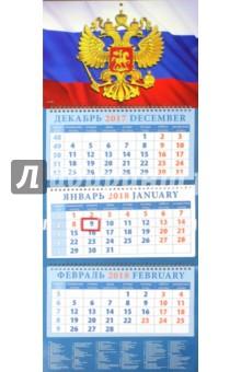 Календарь квартальный на 2018 год Государственный флаг (14830)Квартальные календари<br>Календарь на 2018 год, настенный, квартальный с пиколло и курсором для выделения текущей даты.<br>Бумага офсетная<br>Обложка глянцевая.<br>Крепление: спираль.<br>Формат: 320х780 мм.<br>Сделано в России.<br>