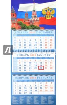 Календарь квартальный на 2018 год Кремль на фоне государственного флага (14832)Квартальные календари<br>Календарь на 2018 год, настенный, квартальный с пиколло и курсором для выделения текущей даты.<br>Бумага офсетная<br>Обложка глянцевая.<br>Крепление: спираль.<br>Формат: 320х780 мм.<br>Сделано в России.<br>