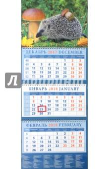 Календарь квартальный на 2018 год Ежик с грибами (14837)Квартальные календари<br>Календарь на 2018 год, настенный, квартальный с пиколло и курсором для выделения текущей даты.<br>Бумага офсетная<br>Обложка глянцевая.<br>Крепление: спираль.<br>Формат: 320х780 мм.<br>Сделано в России.<br>