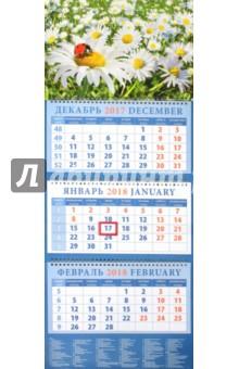 Календарь квартальный на 2018 год Ромашки и божья коровка (14843)Квартальные календари<br>Календарь на 2018 год, настенный, квартальный с пиколло и курсором для выделения текущей даты.<br>Бумага офсетная<br>Обложка глянцевая.<br>Крепление: спираль.<br>Формат: 320х780 мм.<br>Сделано в России.<br>