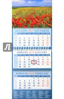 Календарь квартальный на 2018 год Пейзаж с цветущими маками (14858)Квартальные календари<br>Календарь на 2018 год, настенный, квартальный с пиколло и курсором для выделения текущей даты.<br>Бумага офсетная<br>Обложка глянцевая.<br>Крепление: спираль.<br>Формат: 320х780 мм.<br>Сделано в России.<br>