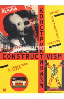 Конструктивизм в советском плакатеГрафика<br>Альбом включает 235 избранных плакатов, созданных за период с 1918 по 1941 год: общественно-политических, агитационно-просветительских, военных и спортивных, издательской, зрелищной и торгово-промышленной рекламы. Опубликованные работы демонстрируют разнообразие авторских художественных приемов конструктивизма, используемых в советском плакате 1920-30-х годов.<br>Издание на русском и английском языках.<br>
