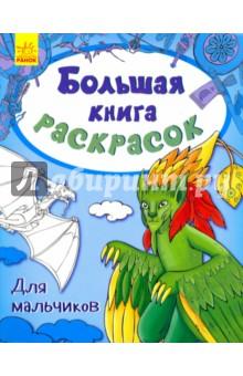 Для мальчиковРаскраски<br>Большая книга раскрасок для мальчишек. 80 страниц для раскрашивания самых разных картинок.<br>Для детей дошкольного возраста.<br>