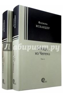 Сандро из Чегема. В 2-х томахКлассическая отечественная проза<br>Роман-эпопея Фазиля Искандера (1929-2016) Сандро из Чегема вырастал, словно дерево. В 1973 году появилась первая журнальная версия - сокращенная, подчищенная цензурой, и лишь в 1988 были опубликованы Пиры Валтасара - последняя из 32 новелл, составивших книгу. Прием тот же, что и в легендарном Созвездии Козлотура - сочетание фантастической гиперболы с реальностью, сплав политического гротеска с народным анекдотом. Художественное пространство романа очень близко к географической карте Абхазии и густо населено. В нем много реальных лиц - Сталин (Большеусый), Берия, Хрущев, Лакоба, Жордания - но есть и целые вымышленные народности - эндурцы и кенгурцы. И возглавляет весь этот эпический литературный пир дядя Сандро - много повидавший на своем веку и сохранивший редкостное жизнелюбие и чувство юмора. В новелле Дерево детства, завершающей роман, Искандер пишет: Я люблю деревья. Мне кажется, дерево - одно из самых благородных созданий природы. Крепко держась за землю, смело подыматься к небесам. Похоже, это не только выведенная Искандером формула человеческой души, но и формула самого романа Сандро из Чегема.<br><br>Сопроводительная статья Натальи Ивановой<br><br>Иванова Наталья Борисовна - писатель, литературный критик. Доктор филологических наук, профессор кафедры теории литературы филологического факультета МГУ имени М. В. Ломоносова, Первый заместитель главного редактора журнала Знамя. Читала лекции по русской литературе в университетах США, Великобритании, Японии, Франции, Италии и других стран. Автор множества работ по русской литературе, среди которых монографии о Борисе Пастернаке, Фазиле Искандере, Юрии Трифонове. Автор и ведущая документальных телесериалов о Пастернаке и Бунине. Инициатор учреждения и координатор премии Ивана Петровича Белкина, председатель жюри Российско-итальянской премии Белла.<br>