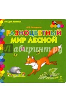 Разноцветный мир леснойСтихи и загадки для малышей<br>Книги содержат весёлые загадки в стихах и иллюстрации-отгадки. Рассмотрите с малышом картинки, прочитайте текст эмоционально, расставляя смысловые акценты, а потом задайте вопросы, поощряя его речевую активность. Предложите ребёнку изобразить действия по ходу сюжета, поиграть со звуками. Называйте предметы на рисунках, обращайте внимание на детали персонажей и их действия, воспитывайте умение слушать и следить за развитием сюжета. Превратите чтение книги в игру, и ваше общение будет полезным и интересным для ребёнка!<br>Развивающая серия Отгадай, поиграй! включает книги-загадки на разные темы и входит в программно-методический комплекс дошкольного образования Мозаичный ПАРК.<br>