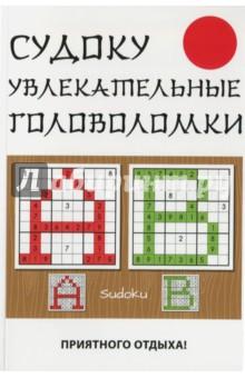 Судоку. Увлекательные головоломкиКроссворды. Сканворды. Головоломки. Игры<br>Судоку - это популярнейшая в мире числовая игра-головоломка, позволяющая развить логическое и творческое мышление.<br>Мы собрали для вас самые различные варианты головоломок, которые подойдут как новичкам, так и профессионалам.<br>С помощью этой книги вы сможете испытать свои интеллектуальные способности и подняться на новый уровень мастерства.<br>