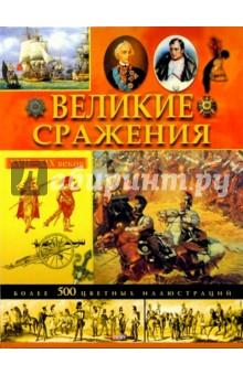 Иванов Юрий Великие сражения XVII-XIX веков