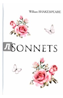 SonnetsХудожественная литература на англ. языке<br>Уильям Шекспир - один из самых значимых и таинственных писателей в мировой литературе. Споры по поводу его авторства и личности не утихают до сих пор, но это нисколько не умаляет величия бессмертных строк, приписываемых его перу. Трагический надрыв, шёпот страсти, яркие образы - всё это мастерски сплетено в знаменитых сонетах, которые до сих пор остаются эталоном английской поэзии.<br>