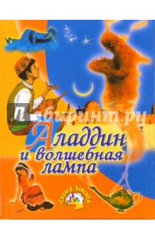 Аладдин и волшебная лампа: Арабская сказка