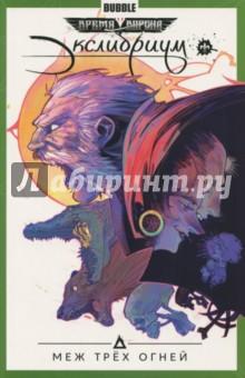 Экслибриум. Том 3. Меж трёх огнейКомиксы<br>Ужасы Костяного Дома остались позади, и теперь Лилии Романовой, получившей свой магический цвет, предстоит ощутить все прелести обучения в Настоящей Московской Библиотеке! Огромный крокодил, вырвавшийся из детской сказки, персонажи-заговорщики, пугающие тени, путешествие внутрь древней книги Молот ведьм - и всё это за одну неделю? Сумеет ли Лиля справиться со всеми трудностями и стать настоящим книгочеем?<br>