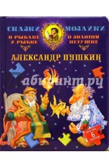 Пушкин Александр Сергеевич Золотой Петушок. Сказка о рыбаке и рыбке