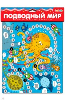 Ходилки Подводный мир (3278)Обучающие игры<br>Традиционные игры-ходилки с кубиком и фишками направлены на развитие эмоций и умения ребёнка общаться с другими детьми, играть по правилам. С захватывающими и интересными играми ребята весело проведут своё свободное время, совершив увлекательное путешествие по подводному царству. Играть могут четверо. Фишки ставят на старт и определяют первенство хода. Бросив кубик, игроки делают столько ходов по игровому полю, сколько очков выпало на кубике. Выиграет тот, кто первым доберётся до финиша.<br>В комплекте: игровое поле, 4 фишки, кубик. <br>Размер игрового поля: 56х48 см.<br>Возраст: 3-10 лет.<br>Материалы: картон, пластмасса.<br>Не рекомендуется детям до 3-х лет. Содержит мелкие детали. <br>Сделано в России.<br>