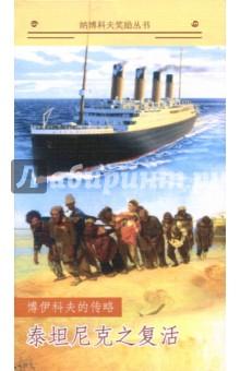 Возвращение ТитаникаЛитература на других языках<br>Вашему вниманию предлагается произведение Возвращение Титаника на китайском языке.<br>