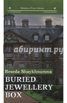 Buried Jewellery BoxХудожественная литература на англ. языке<br>The head of the family Henry Fellows could not anticipate the outcome of a venture that his wife intended for entertainment. How many mysteries could a simple jewelry box contain? How much pain, fear or secrecy could his family members conceal?<br>The novel is intended for fans of thrilling melodramas in the style of Wuthering Heights by Emily Bronte.<br>The scene is laid in England in XIX century.<br>