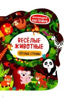 Веселые животные. Теплые страны. Книжка с наклейкамЗнакомство с миром вокруг нас<br>Фантазируй, приклеивай животных и сочиняй истории.<br>Дополни картинки, используя красочные наклейки, которые ты найдёшь внутри книги. Наклейки с изображениями забавных животных помогут тебе создать чудесную историю в картинках на каждой странице.<br>Украшать книгу наклейками - занятие не только интересное, но и полезное, так как<br>- способствует развитию воображения, мелкой моторики;<br>- позволяет лучше угнать окружающий мир;<br>- положительно влияет на речевое и интеллектуальное развитие;<br>- учит находить и принимать решения.<br>