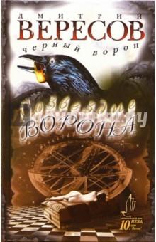 Вересов Дмитрий Созвездие Ворона: Роман