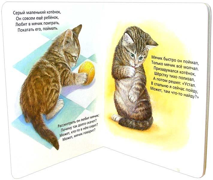 Иллюстрация 1 из 2 для Мой котенок. Для самых маленьких   Лабиринт - книги. Источник: Лабиринт