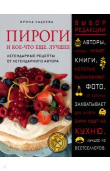 Пироги и кое-что еще. ЛучшееВыпечка. Десерты<br>В книгу вошли избранные рецепты популярного блогера Ирины Чадеевой. Бисквиты, кексы, меренги, слоеные пироги - все это вы играючи приготовите по точным и подробным инструкциям. Понятные рецепты, яркие фотографии и неизменно вкусная выпечка - в этой книге собрано все, чтобы вдохновлять и удивлять!<br>