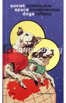 Soviet Space DogsКультура, искусство, наука на английском языке<br>This book is dedicated to the Soviet Space Dogs, who played a crucial part in the Soviet Space program. These homeless dogs, plucked from the streets of Moscow, were selected because they fitted the program s criteria: weighing no more than 15 pounds, measuring no more than 14 inches in length, robust, photogenic and with a calm temperament. These characteristics enabled the dogs to withstand the extensive training that was needed to prepare them for suborbital, then for orbital, space fights. On 3 November 1957, the dog Laika was the first Earth-born creature to enter space, making her instantly famous around the world. She did not return. Her death, a few hours after launching, transformed her into a legendary symbol of sacrifice. Two further strays, Belka and Strelka, were the first beings to make it back from space, and were swiftly immortalized in children s books and cartoons. Images of the Space Dogs proliferated, reproduced on everyday goods across the Soviet Union: cigarette packets, tins of sweets, badges, stamps and postcards all bore their likenesses. Soviet Space Dogs uses these unique items to illustrate the story (in fact and fiction) of how they became fairytale idols. The first book to document these items, it contains more than 350 images, almost all of which are previously unpublished, and many of which have never been seen before outside Russia. The rich and varied ephemera (from cigarette packets to sweet wrappers and children s toys) of Soviet graphics will have immense appeal to the art and design market, as well as appealing to dog-lovers everywhere.<br>