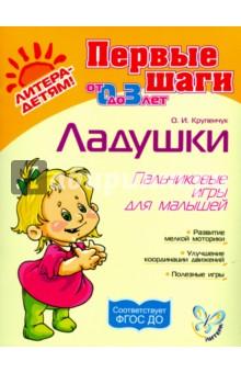 Крупенчук Ольга Игоревна Ладушки. Пальчиковые игры для малышей