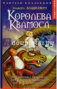 Вашкевич Эльвира Викторовна Королева Квамоса