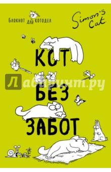 Блокнот Кот Саймона. Кот без забот, А6+Блокноты средние Линейка<br>Каждый уважающий себя котоман знает самого хитрого и голодного в мире кота Саймона. Этот предприимчивый и обаятельный зверек уже давно стал звездой интернета и кумиром любителей кошачьих. <br>Блокнот, который вы держите в руках, это настоящий подарок для всех истинных почитателей кота Саймона. На его страницах хулиганистый герой отправляется навстречу новым приключениям, обретает новых друзей и, конечно же, ОЧЕНЬ ХОЧЕТ КУШАТЬ.<br>