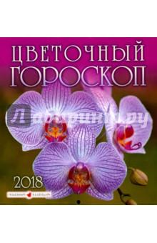 2018 год.Календарь перекидной.Цветочный гороскопНастольные календари<br>Календарь перекидной на 2018 год.<br>Крепление: скрепка.<br>