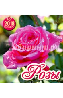 2018 год. Календарь перекидной. РозыНастольные календари<br>Календарь перекидной на 2018 год.<br>Крепление: скрепка.<br>