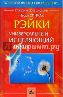 Спичак Игорь Георгиевич Рэйки: универсальный исцеляющий поток