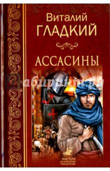 АссасиныОтечественная приключенческая литература<br>Заканчивается XII век. Войска крестоносцев пытаются вернуть утерянные земли в Палестине и Сирии. Но у воинов Господних очень сильный и умный враг - султан Египта Салах ад-Дин. И ни одна из сторон не может одержать верх. Однако есть еще могущественный Старец Горы, шейх ордена ассасинов, невидимых убийц, аль-Джабаль, и от того, чью сторону он примет, зависит исход войны. Но, как это часто бывает, любую, даже очень тщательно спланированную интригу может разрушить непредвиденный случай!..<br>