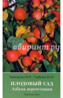 Содерберг Эми Плодовый сад. Азбука агротехники
