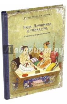 Рама, Лакшмана и учёная сова. Индийские народные сказкиСказки народов мира<br>Буйство красок, один из самых необычных пантеонов божеств, бережно хранимые на протяжении многих веков традиции, верования и обряды - всё это объединяет в себе одна из самых удивительных стран на свете - Индия. Индийские сказки могут быть одновременно немного наивными и мудрыми, смешными и парадоксальными, волшебными и бытовыми, но главное - непохожими на сказки других народов. Изысканные миниатюры, созданные искусными живописцами несколько веков назад, органично дополняют текст; рассказывают о природе и культуре Индии, о быте и нравах её жителей.<br>Пересказ С. Ф. Ольденбурга.<br>Для среднего школьного возраста.<br><br>Книга издана в серии Малая книга с историей. Оформление серийное, стилизовано под старину. Книга упакована в плёнку, обложка с матовой ламинацией, мелованная бумага, ленточка-ляссе. Ранее индийские сказки выходили в ИД Мещерякова в серии Отражения.<br><br>Пересказ: Сергей Федорович Ольденбург (1863-1934), русский и советский востоковед, один из основателей русской индологической школы, академик Российской академии наук (1903) и Академии наук СССР, непременный секретарь Академии наук в 1904-1929 годах.<br><br>Три причины для приобретения данной книги:<br>1. Индийские сказки изданы в пересказе известного востоковеда С. Ф. Ольденбурга.<br>2. В оформлении использованы изысканные миниатюры, созданные искусными живописцами несколько веков назад.<br>3. Книга может быть использована в качестве дополнительного материала на уроках литературы, истории, истории культуры в средней школе.<br>