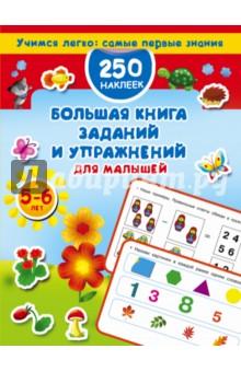 Большая книга заданий и упражнений для малышей 5-6 летРазвитие общих способностей<br>Пособие Большая книга заданий и упражнений с наклейками для малышей 5 - 6 лет поможет ребёнку эффективно подготовиться к школе. Выполняя увлекательные задания, малыш разовьёт речь, внимание, память, логическое мышление и мелкую моторику, запомнит основные геометрические фигуры, научиться читать, правильно писать буквы и цифры, решать несложные примеры и задачи. Тестовые задания позволят оценить знания дошкольника и понять, какие ещё умения и навыки ему предстоит развить для успешного обучения в школе.<br>Для дошкольного возраста.<br>
