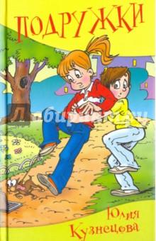 ПодружкиПовести и рассказы о детях<br>Эта книга - сборник весёлых рассказов о девчачьей дружбе. Хорошо, когда подружка рядом и готова прийти на помощь. Тогда и к зубному идти не страшно, и с грудным младенцем справиться пара пустяков, и любая диета нипочём. А если случается ссора, то за ней всегда следует примирение. Ведь у настоящих подружек, как поётся в известной песне, всё пополам: и огорчения, и радость.<br>Для среднего школьного возраста.<br>