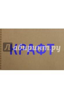 Скетчбук Крафт (50 листов, А4, гребень) (1077776)Блокноты (нестандартный формат)<br>Дизайнерский скетчбук на спирали для эскизов карандашом, углем или линерами. Внутри 50 листов матовой крафтовой бумаги плотностью 90 г/м2. Идеально подойдет любителям создавать зарисовки в путешествиях или на пленэрах.<br>Формат: А4<br>Количество листов: 50<br>Тип крепления: гребень.<br>Сделано в России.<br>