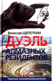 Дуэль алмазных резидентовСовременная отечественная проза<br>Остросюжетное, полное приключений повествование из новейшей истории России. События в романе разворачиваются вокруг двух фантастических богатств страны. Это - огромное, на многие миллиарды долларов, наследие Советского Союза из алмазов и бриллиантов, собранных в государственном хранилище России - Гохране, и вторая на земном шаре по объёму добычи алмазов - компания АЛРОСЕВ. За обладание ими и сталкиваются две мощные силы. Во главе одной из них - руководитель Главдрагмета, во главе другой - президент компании. На стороне каждого - свои сообщники и соратники. Действие происходит не только в России, но и в США, Бельгии, Израиле, Греции.<br>В романе есть всё, что было и есть в жизни: интриги и открытость, коварство и любовь, петля и пуля. А главное - реальные события и реальные люди.<br>...Схватка разворачивается прямо на глазах читателя, превращаясь в опасную дуэль. Кто победил и кто проиграл, решать самим читателям.<br>