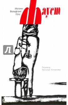 ФаустЗарубежная драматургия<br>Трагедия «Фауст» — одно из самых известных и читаемых произведений мировой литературы. Поиски смысла жизни — основная тема этого философского, в определенном смысле итогового труда Гёте. На русском языке трагедия неоднократно издавалась в различных переводах. В настоящем издании читателям предлагается новый современный перевод, выполненный Николаем Копаневым.<br>