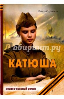 КатюшаИсторический сентиментальный роман<br>Алексей Дробышев - двадцатипятилетний красавец-лётчик, влюблённый в стихи Есенина, в небо и Катю Смирнову - соседку-учительницу из второго подъезда. По её вспыхивающим от смущения щёчкам и искоркам в карих глазах он понимает, что их чувства взаимны. Казалось бы, впереди их ждёт счастье, можно строить планы на будущее, обзаводиться семьёй. Но лето 1941 года, обагрённое кровью невинных людей, всё переворачивает: Алексея отправляют на фронт, а Катя даже не успевает проводить его, поцеловать на прощание… Отныне между ними останутся долгие расстояния, письма на четыре тысячи слов, смерть и надежда. Сможет ли девушка дождаться своего летчика, стоит ли верить в их встречу? Защитят ли молодые люди собственное право на счастье? Перед читателем - удивительная история любви, мужества, надежды и веры. Вам предстоит удивительное и захватывающее путешествие в прошлое!<br>