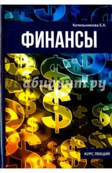 ФинансыБанковское дело. Финансы<br>Данное издание содержит основную информацию о теории финансов как для начинающих, так и для опытных специалистов. В нашей книге вы найдёте сведения о финансовой системе, сущности и функции финансов, о денежном обороте, государственном бюджете и внебюджетных фондах, а также узнаете о том, как управлять финансами.<br>Эта книга будет полезна студентам, преподавателям и широкому кругу читателей.<br>