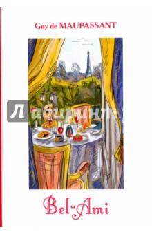 Bel-AmiЛитература на французском языке<br>Вы держите в руках уникальное издание романа Милый друг - одного из самых известных произведений французского классика Ги де Мопассана. Читателям всего мира запомнился образ циничного авантюриста и ловеласа Жоржа Дюруа. Обольститель светских красавиц не брезгует ничем ради цели пробиться из нищеты в высшее общество. Но способно ли принести счастье исполнение его мечты?<br>Читайте зарубежную литературу в оригинале!<br>