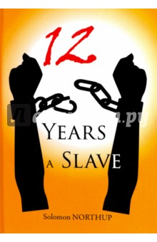 12 Years a SlaveХудожественная литература на англ. языке<br>Соломон Нортан - один из самых интересных личностей в истории литературы. Рождённый свободным афроамериканцем, он был похищен работорговцами, заманившими его предложениями о работе скрипача.<br>12 лет рабства - воспоминания Нортана о самых тёмных временах своей жизни, когда надежда уже почти задушена отчаянием, нет возможности вырваться из цепей рабства, чтобы вернуть свободу и честь. Потрясающая история была экранизирована и заслужено удостоена премии Оскар.<br>Читайте зарубежную литературу в оригинале!<br>